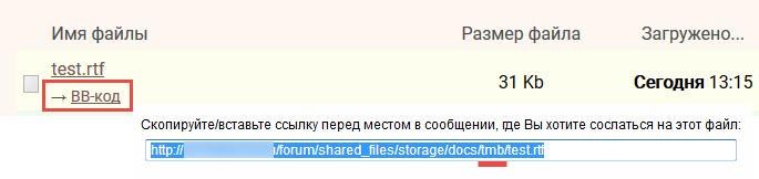 bb-code rtf upload