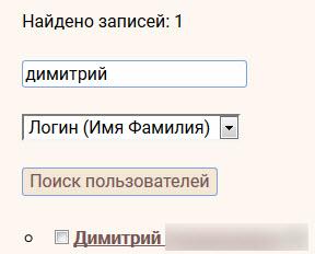 username search