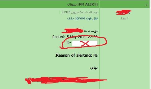 PM Alert Shows User IP